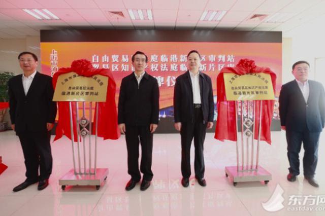 浦东法院临港新片区审判站挂牌成立 提供有效司法保障