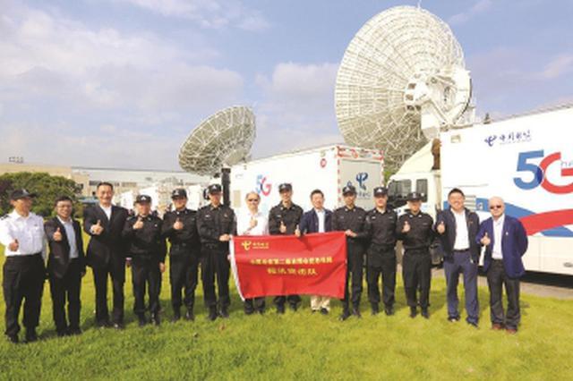 中国电信第二届进博会应急保障团队举行发车仪式