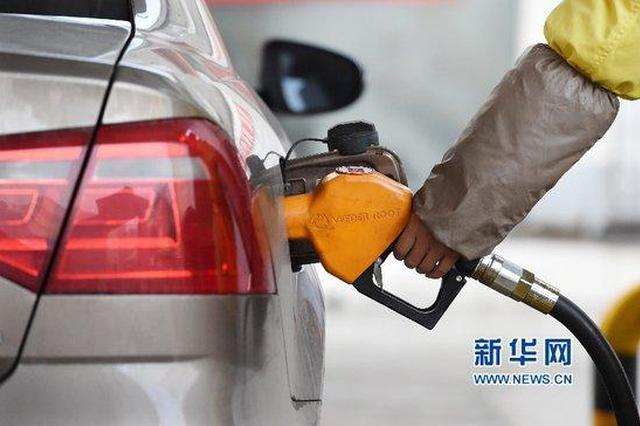 沪92号汽油每升下调0.12元 加满一箱将节省约6元