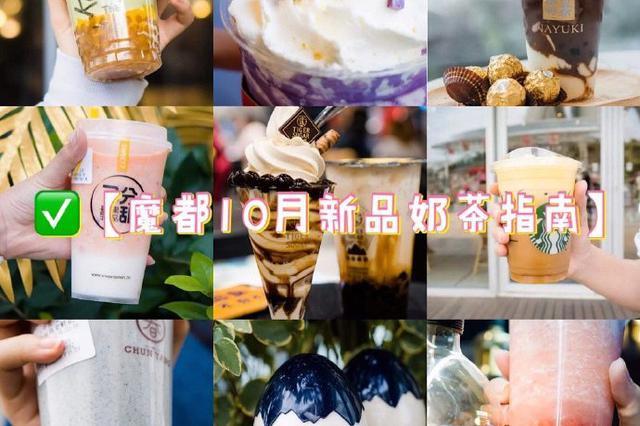 魔都10月新品奶茶指南 一起去嚯奶茶叭