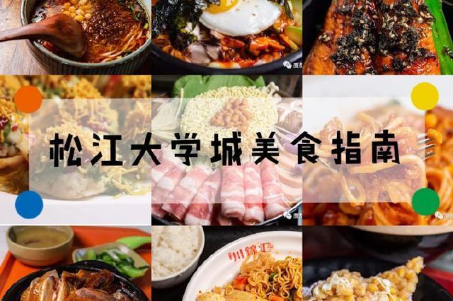 松江大年夜学城美食指南 好吃的也太多了吧