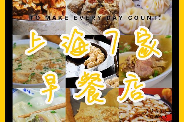 上海7家地道早餐店 让你一周夙兴的动力