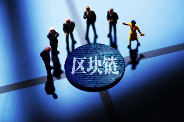 上海以区块链技术促进国际贸易发展