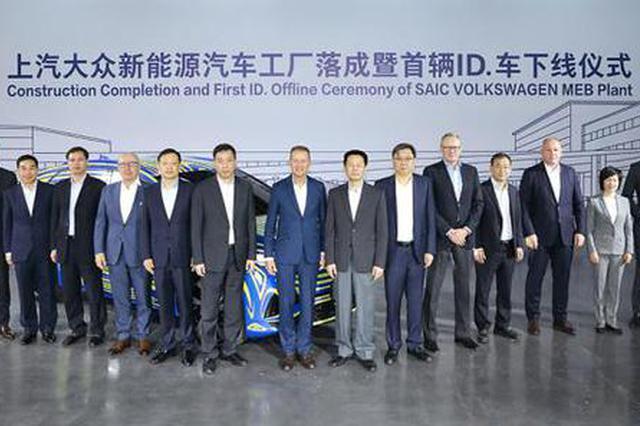 上汽大众新能源汽车工厂落成 年产能30万辆明年投产