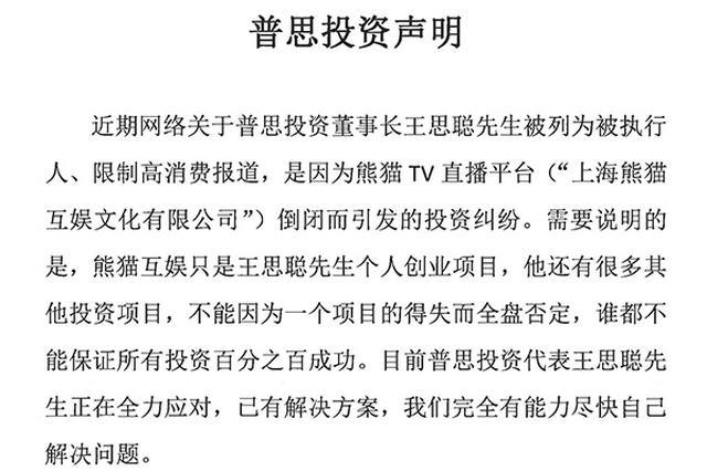 普思投资:王思聪被列被执行人涉熊猫TV倒闭 已有解决方案