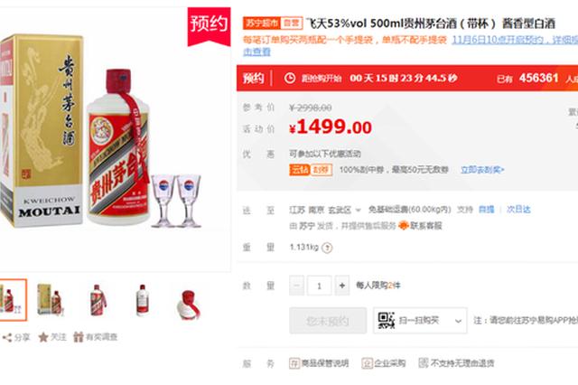15万瓶茅台上线苏宁和天猫遭秒杀 售价1499元/瓶
