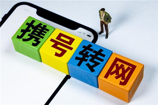 携号转网今朝已在全国试运行 上海首批开放营业厅有3个