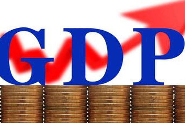前三季度GDP出炉 上海以25361亿领跑长三角其他城市