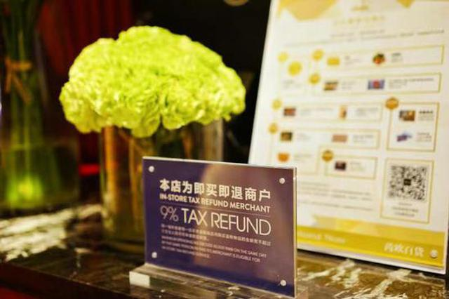第二届进博会上海离境退税物品发卖额增16.2%