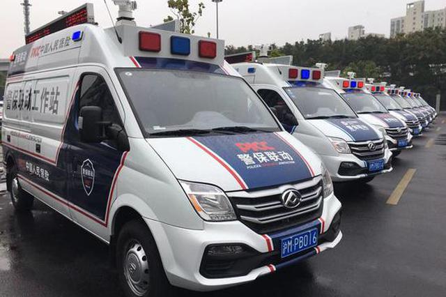 8辆警保联动服务专用车投入使用 快处快赔服务升级