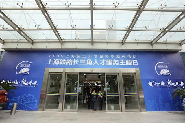 上海铁路长三角人才办事主题日活动成功举办