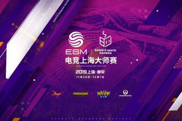 2019电竞上海大师赛预售开票 最低票价为99元