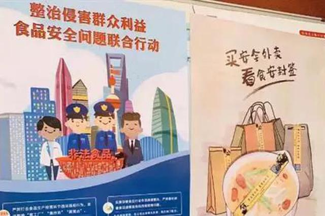 上海正慢慢推广食安封签 已累计发放1000万多枚