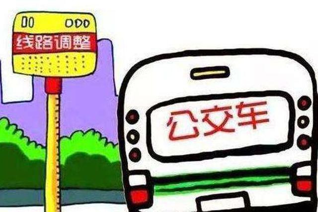 本周日沪上部分公交线将临时调剂 合营上马交通保障