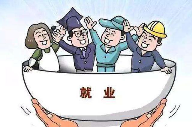 沪至10月底新增就业岗位58.06万个 突出就业优先政策导向