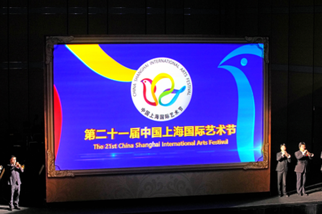 上海国际艺术节落幕42台剧目上座率9成 吸引逾560万人