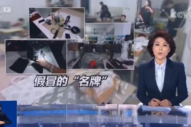 假LV、爱马仕在上海广东制造迪拜售出 涉案金额近18亿