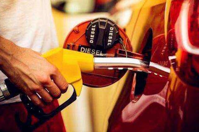 成品油价格上调 上海92号汽油调价后6.72元每升