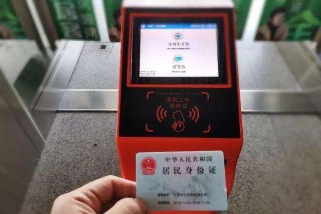 第二批48座火趁魅站将拜别纸质车票 迈入电子客票时代
