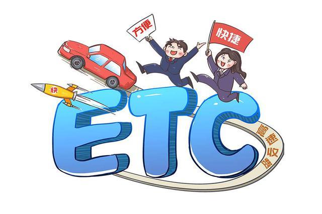沪下周将正式解决货车ETC发行营业 来岁起可享优惠