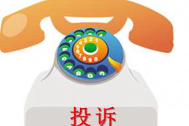沪双11时代投诉2479件 消保委揭穿商家三大年夜套路