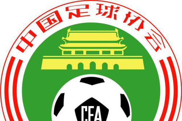 中国足协回应限薪事宜:正订定推动联赛成长的若干看法