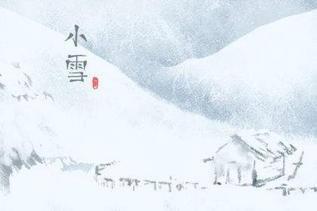 申城进入小雪骨气 周日夜间至下周将有大年夜风