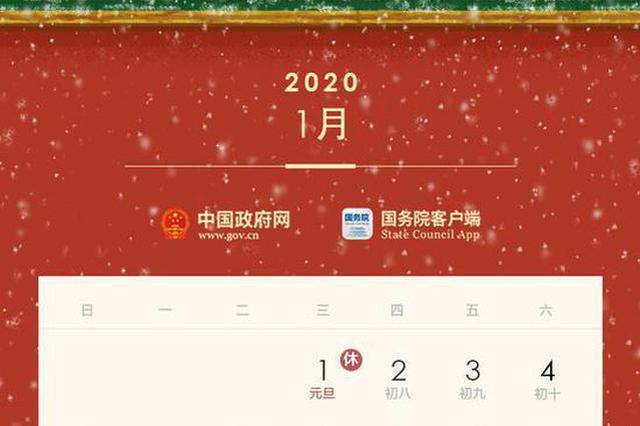 2020年部分节假日安排出炉 元旦仅休一天五一休五天