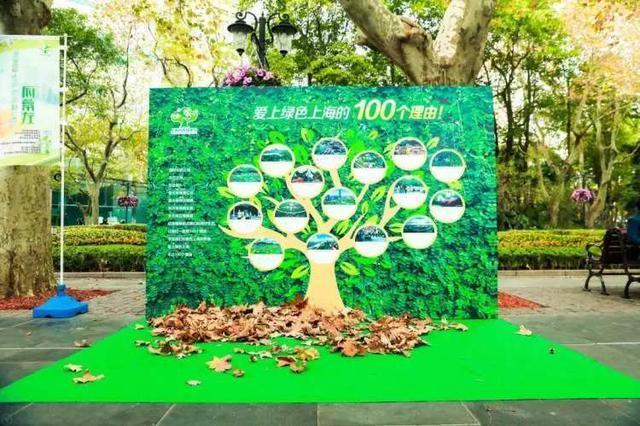 2019上海市民绿化节闭幕 共上千场活动参与市民超百万