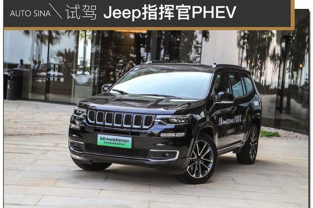 品牌首款新能源车型 试Jeep批示官 PHEV