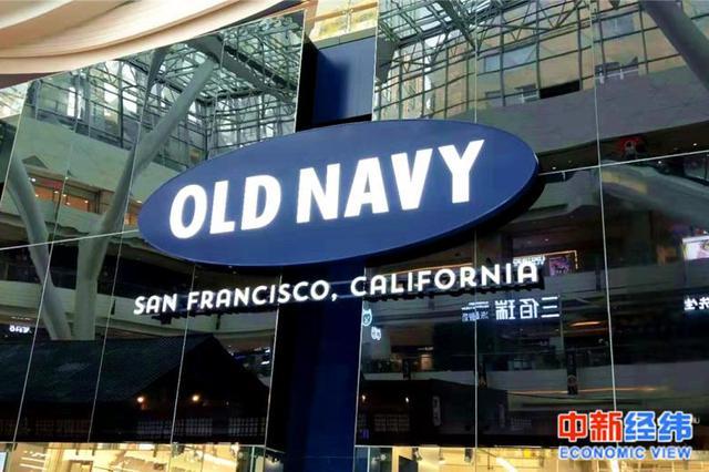 Gap子品牌Old Navy将撤出中国 专注北美市场发展