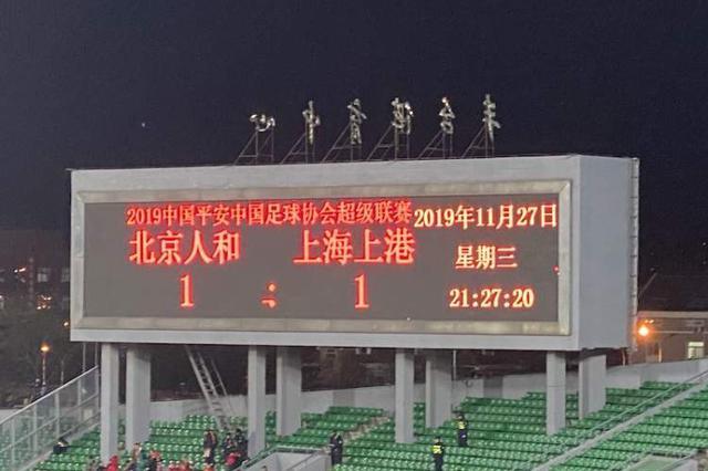 胡尔克助攻上港锁定联赛第三 深圳成第二支降级球队