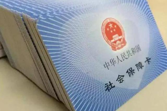 12月一批新规将实施:旧版社保卡将自明年年底停止使用