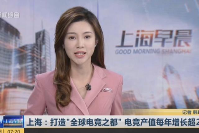 上海打造全球电竞之都 电竞产值每年增长超20%