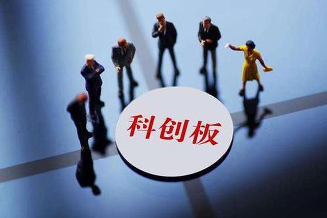 上海科创企业上市贷服务方案发布 首批企业获授信44.7亿