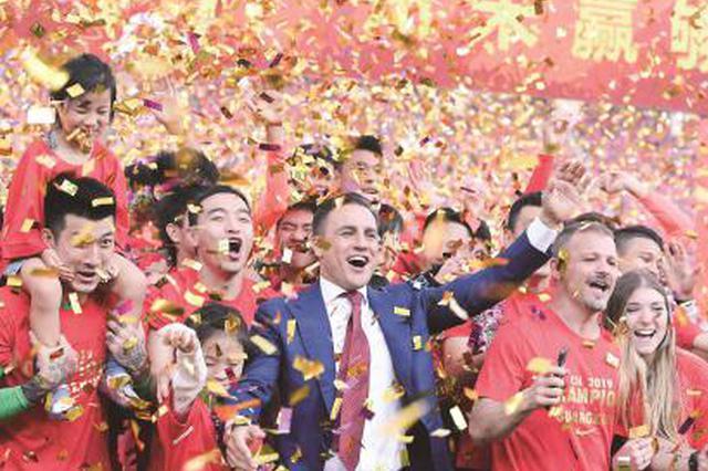 广州恒大3:0申花夺得联赛第8冠 创历史新纪录