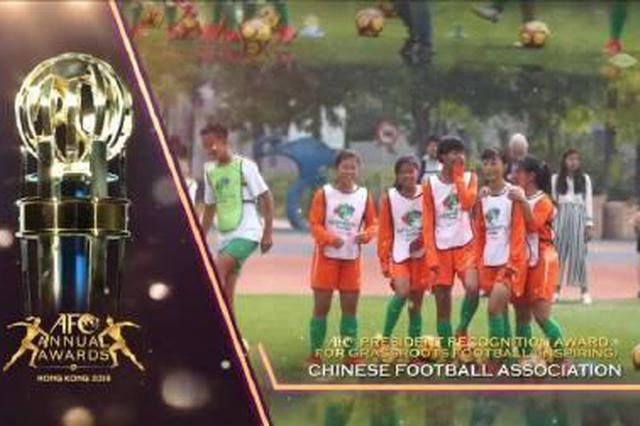 亚足联年度颁奖 中国足协蝉联草根足球激励奖