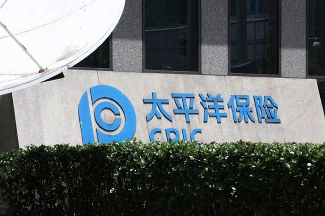 中国太保参与上海临港定向增发 总投资近27亿