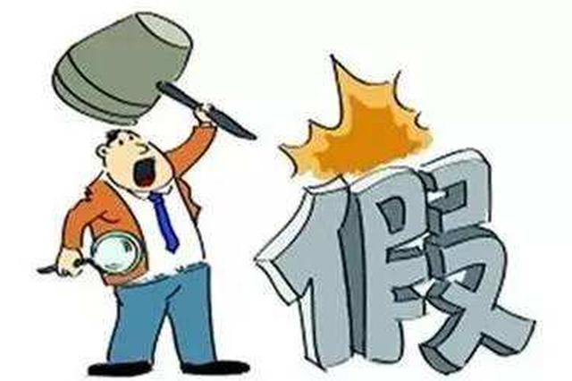 上海开展假冒品牌现场销毁活动 总涉案金额达6亿多元