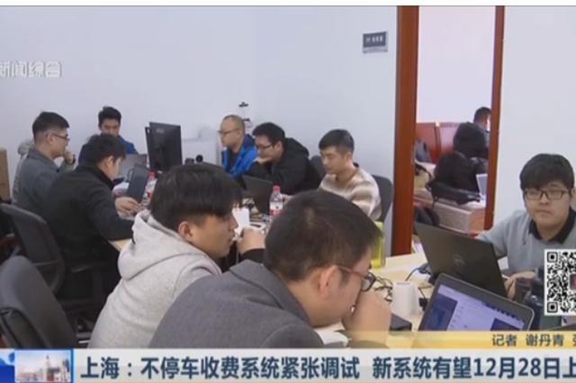 上海不停车收费系统紧张调试 新系统有望12月28日上线