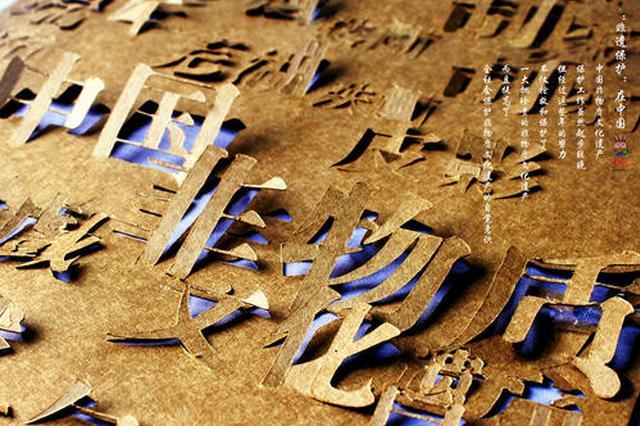 国家级非遗保护单位名单上海上榜63家 7家位于浦东