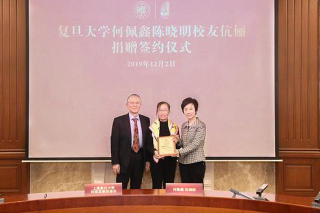 复旦校友伉俪向母校捐一个亿 何佩鑫陈晓明善举刷屏网络