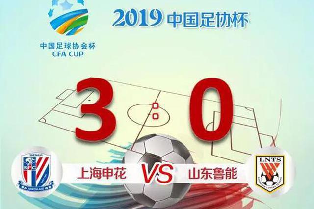申花夺冠:总比分3-1山东鲁能 时隔1年再次问鼎足协杯