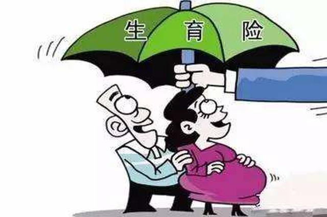 沪生育保险和职工医保将合并实施 生育保险待遇不降低