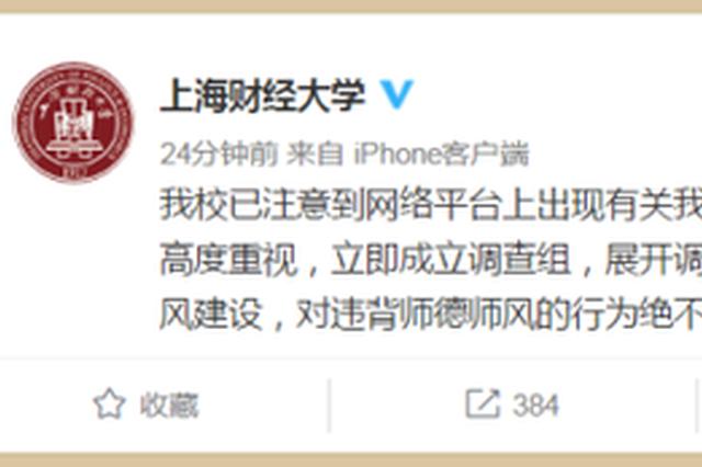 上海财经大学:成立调查组对教师钱某师德师风问题调查