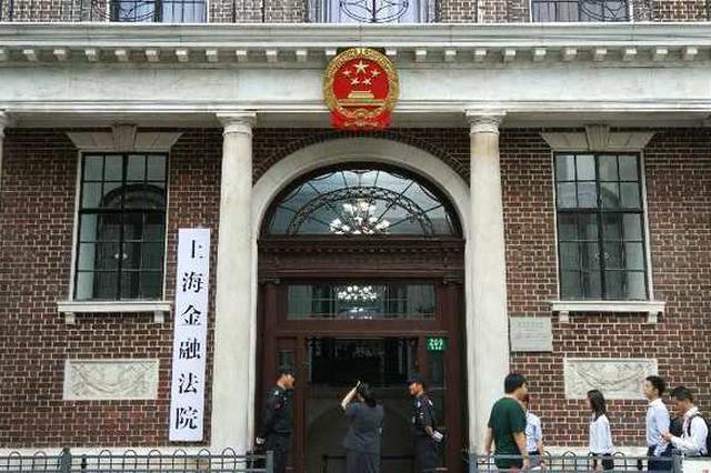全国首个庭审同步传译系统在上海金融法院启用