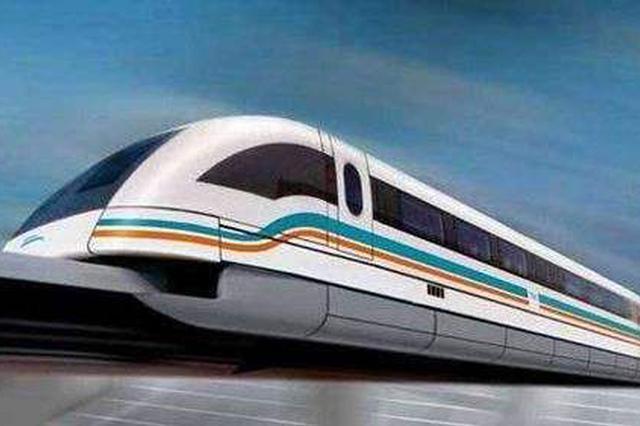 高速磁悬浮列车研究获突破性进展 具备试验线建设基础