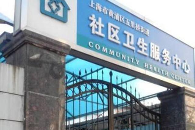 上海超半数社区卫生服务中心可看儿童常见病、多发病