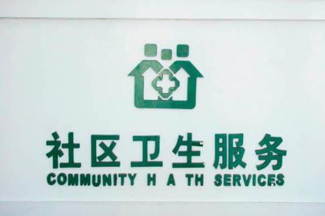 市卫健委:沪125家社区卫生服务中心可看儿童常见病