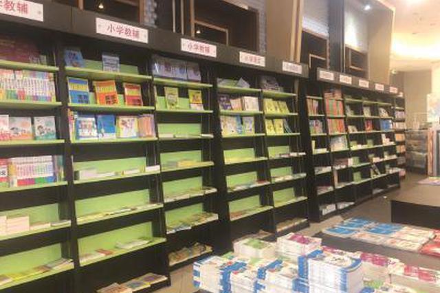 教辅书占据书店半壁江山 质量堪忧的模拟试卷引发担忧